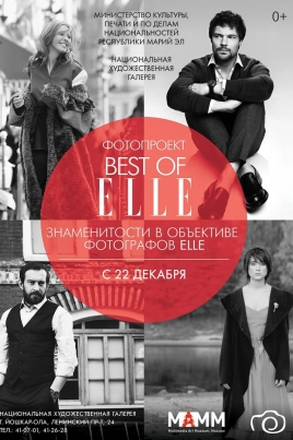 Best of ELLE постер