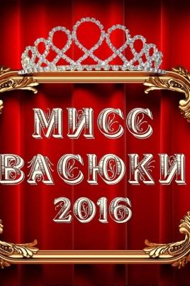 Мисс Васюки 2016 постер