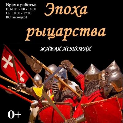 Эпоха рыцарства