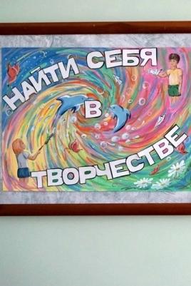 Найти себя в творчестве постер