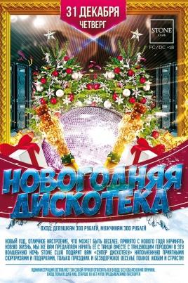 Новогодняя дискотека постер