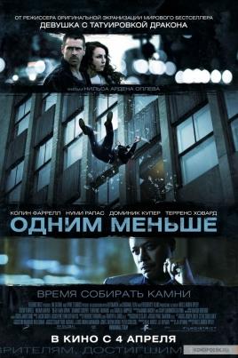 Одним меньшеhttp://www.kinopoisk.ru/film/645066/ постер
