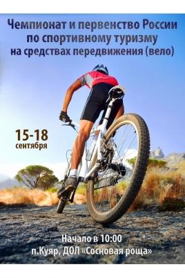 Чемпионат России по спортивному туризму на велосипедах постер