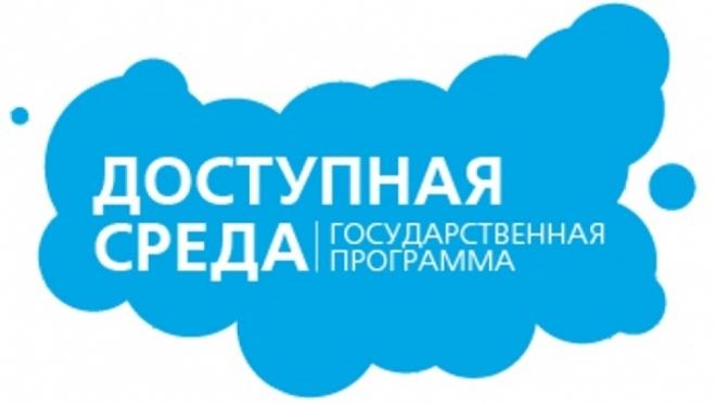 На доступную среду в Марий Эл потратят более 11 млн. рублей