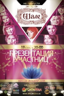 Коктейль-вечеринка в Шале постер
