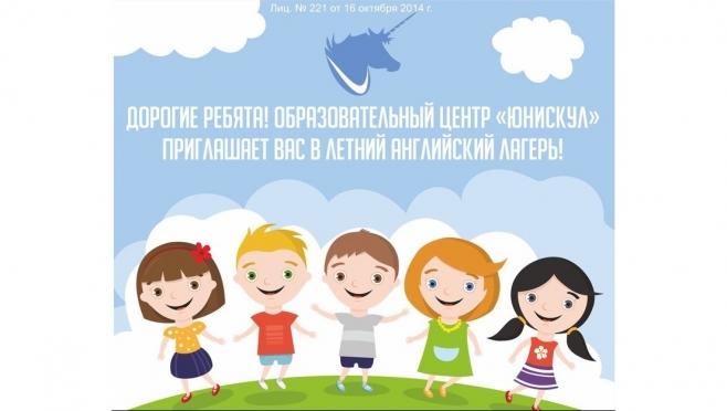 ЮНИСКУЛ приглашает школьников на тематические смены летнего английского лагеря
