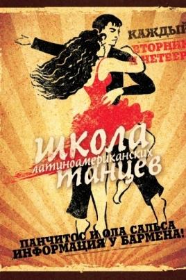 Открытый урок по латиноамериканским танцам постер