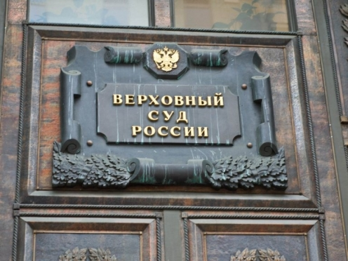 Верховный суд РФ рассмотрит жалобу кандидата от КПРФ на решение Верховного суда Марий Эл