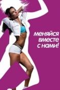 Победительницей конкурса «Меняйся вместе с нами!» стала Диана Кунакова