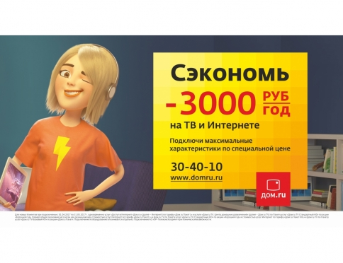 «Дом.ru» предложил клиентам «Хороший год»