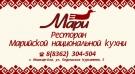 Ресторан марийской национальной кухни «Мари»-Марий Сийгудо