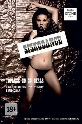 Siskodance постер