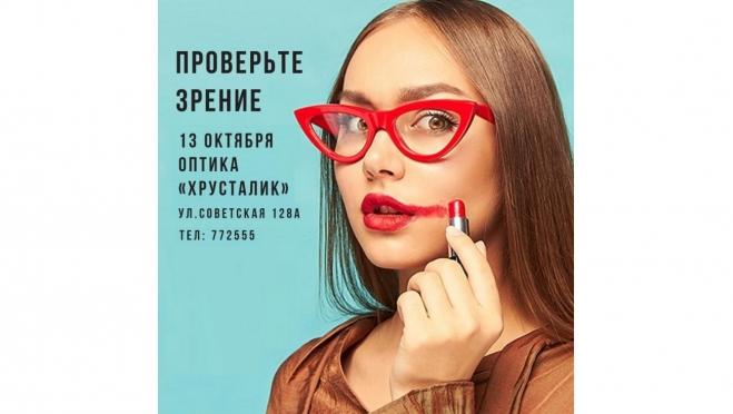 Проверьте зрение в нашем салоне на ул. Советская!