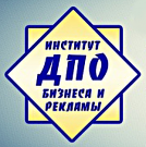 Институт бизнеса и рекламы