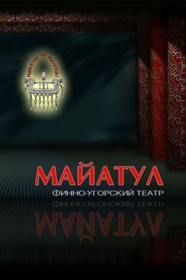Международный фестиваль театров финно-угорских народов