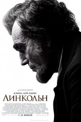 ЛинкольнLincoln постер