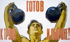 В России возродили ГТО