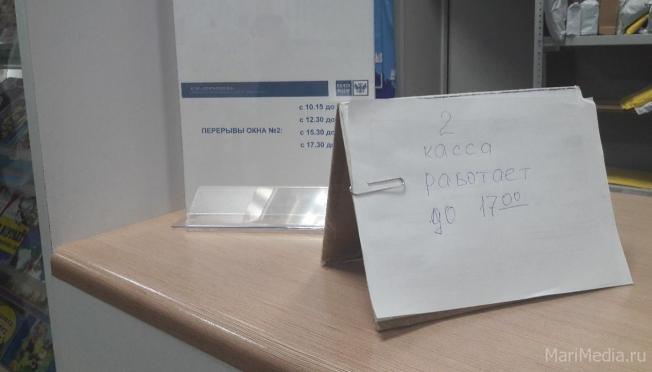 Изменился график работы почтового отделения в Йошкар-Оле