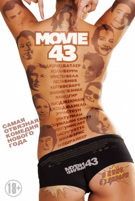 Муви 43Movie 43 постер