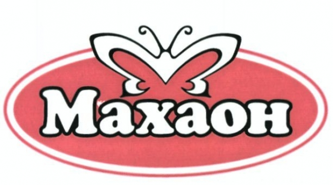 На «Махаоне» введена процедура конкурсного производства