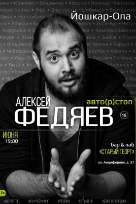 Алексей Федяев постер