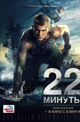 22 минуты постер