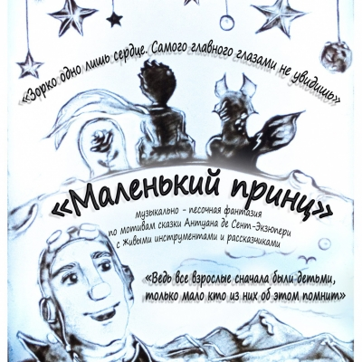 Песочное шоу «Маленький принц»