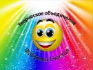 Творческое объединение «Фабрика Счастья»