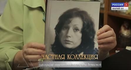 Частная коллекция фотографий знаменитостей Маргариты Земцовой