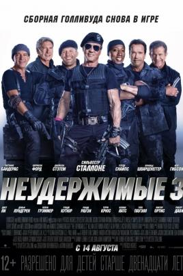 Неудержимые 3The Expendables 3 постер
