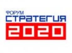 В Йошкар-Оле завершился региональный Форум «Стратегия 2020»