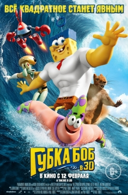 Губка Боб в 3DThe SpongeBob Movie: Sponge Out of Water постер