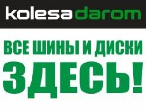 Акции от интернет-магазина «Колеса Даром»