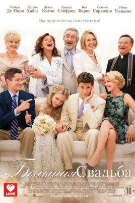 Большая свадьбаThe Big Wedding постер