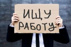 За год число официально безработных в Марий Эл составило более девяти тысяч человек
