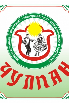 Чулпан постер