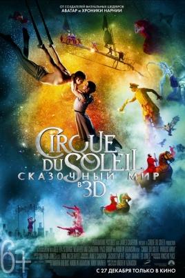 Cirque du Soleil: Сказочный мир постер