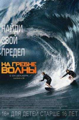 На гребне волныPoint Break постер