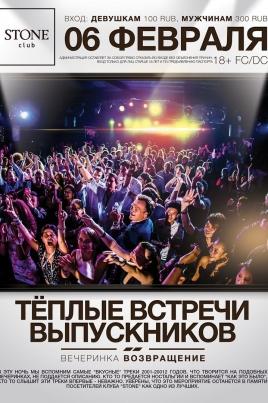 Вечеринка «Возвращение» постер