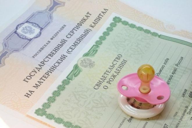Сертификат на материнский капитал можно получить на электронном носителе
