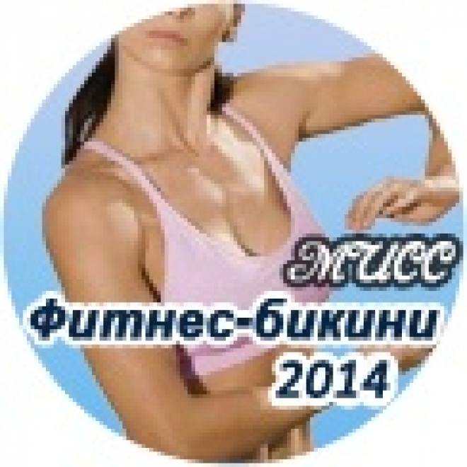 На сайте marimedia.ru стартовал фотоконкурс «Мисс фитнес-бикини 2014!»
