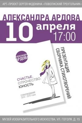 Александра Ардова - поэтический спектакль постер