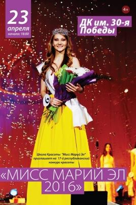 Мисс Марий Эл-2016 постер