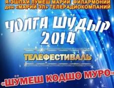 Телевизионный музыкальный фестиваль «Чолга шÿдыр» меняет формат