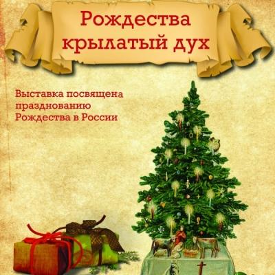 Рождества крылатый дух