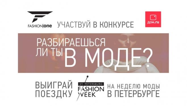 «Дом.ru» и канал Fashion One HD разыгрывают поездку  на Неделю Моды в Санкт-Петербург