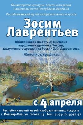 Зосим Лаврентьев постер