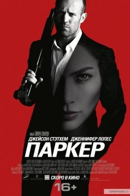 ПаркерParker постер