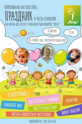 Праздник для особенных детей