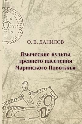 Древние символы марийской земли постер